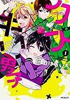 クズ×キリ男子 ~俺たちのカースト最下層ライフ~ 1 (MFコミックス ジーンシリーズ)