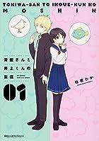 常盤さんと井上くんの妄信 1 (ジーンピクシブシリーズ)