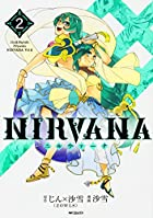 NIRVANA-ニルヴァーナ- 2 (MFコミックス ジーンシリーズ)