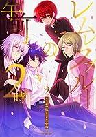 レムレスブルーの午前2時 2 (MFコミックス ジーンシリーズ)