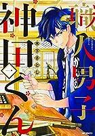職人男子 神田くん1 (MFコミックス ジーンシリーズ)
