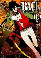 RACK‐13係の残酷器械‐ 9 (MFコミックス ジーンシリーズ)