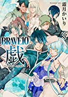 BRAVE10 ~戯~ (MFコミックス ジーンシリーズ)