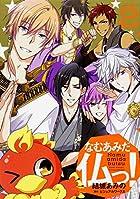 なむあみだ仏っ! 2 (MFコミックス ジーンシリーズ)