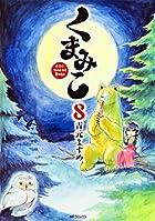 くまみこ 8 (MFコミックス フラッパーシリーズ)