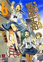 ちおちゃんの通学路 6 (MFコミックス フラッパーシリーズ)