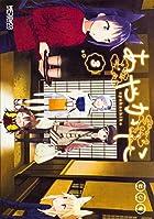 あやかしこ 3 (MFコミックス アライブシリーズ)