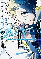 飢囚獣‐ガンドッグ‐ (3) (MFコミックス ジーンシリーズ)