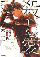殺し愛3 (MFコミックス ジーンシリーズ)