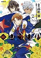 キンプリ! (2) (MFコミックス ジーンシリーズ)