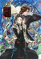 バチカン奇跡調査官 2 (MFコミックス ジーンシリーズ)