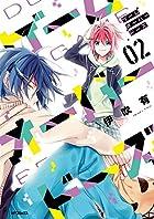ゲームオーバードーズ 2 (MFコミックス ジーンシリーズ)