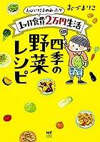 おひとりさまのあったか1ヶ月食費2万円生活 四季の野菜レシピ (メディアファクトリーのコミックエッセイ)