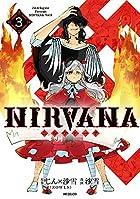 NIRVANA-ニルヴァーナ- 3 (MFコミックス ジーンシリーズ)