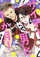 サイテー男と1か月! (フルールコミックス)