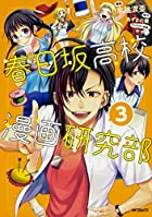 春日坂高校漫画研究部 3 (MFコミックス ジーンシリーズ)