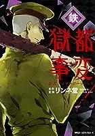 獄都事変 公式アンソロジーコミック -鉄- (ジーンピクシブシリーズ)