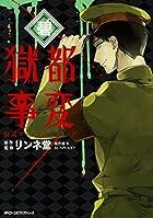 獄都事変 公式アンソロジーコミック -碧- (ジーンピクシブシリーズ)