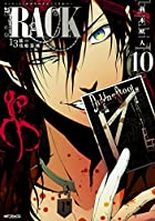 RACK‐13係の残酷器械‐ 10 (MFコミックス ジーンシリーズ)
