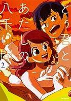 とぅ君とあたしの八千日間 2 (MFコミックス ジーンシリーズ)