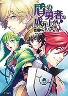 盾の勇者の成り上がり (9) (MFコミックス フラッパーシリーズ)