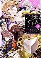 戦刻ナイトブラッド 1 (MFコミックス ジーンシリーズ)