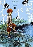 おとぎ話バトルロワイヤル2 (ジーンピクシブシリーズ)