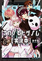 ナカノヒトゲノム【実況中】 6 (ジーンピクシブシリーズ)