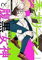 秀才リーマンと腹黒女神 (フルールコミックス)