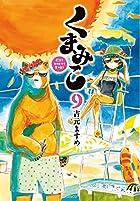 くまみこ 9 (MFコミックス フラッパーシリーズ)