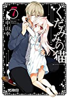 くだみみの猫 7 (MFコミックス アライブシリーズ)