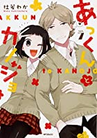 あっくんとカノジョ 7 (MFコミックス ジーンシリーズ)
