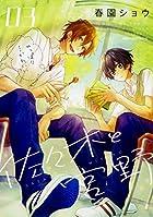佐々木と宮野 3 (ジーンピクシブシリーズ)