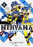 NIRVANA-ニルヴァーナ- 4 (MFコミックス ジーンシリーズ)