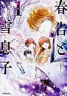 春告と雪息子 1 (MFコミックス ジーンシリーズ)