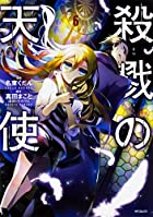 殺戮の天使 6 (MFコミックス ジーンシリーズ)