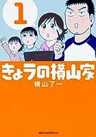 きょうの横山家 1 (ジーンピクシブシリーズ)