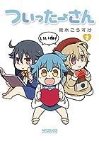 ついったーさん 2 (MFコミックス アライブシリーズ)