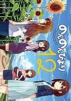のんのんびより 12巻 (MFコミックス アライブシリーズ)