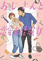 おじさんと恋愛未経験女 (1) (ジーンピクシブシリーズ)
