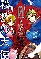 殺戮の天使 Episode.0 2 (ジーンピクシブシリーズ)