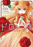 ドロップ!! ~香りの令嬢物語~ 1 (フロース コミック)