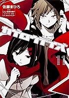 カゲロウデイズ 11 (MFコミックス ジーンシリーズ)