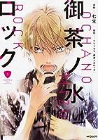 御茶ノ水ロック (1) (MFコミックス ジーンシリーズ)