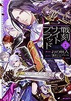 戦刻ナイトブラッド 2 (MFコミックス ジーンシリーズ)