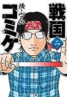 戦国コミケ 2 (ジーンピクシブシリーズ)