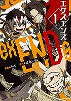 exENDs 1 -エクスエンズ- (MFコミックス ジーンシリーズ)