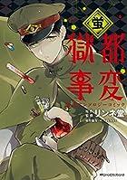 獄都事変 公式アンソロジーコミック -蛍- (ジーンピクシブシリーズ)
