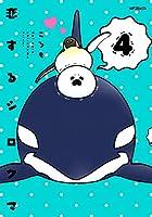 恋するシロクマ (4) (MFコミックス ジーンシリーズ)