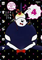 恋するシロクマ (4) ふわふわビッグポーチ付き限定版 (MFコミックス ジーンシリーズ)